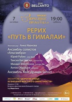 Концерт «Звучащие полотна. Рерих». Путь в Гималаи