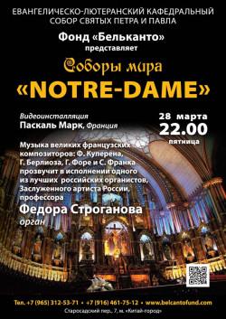 Концерт Notre-Dame