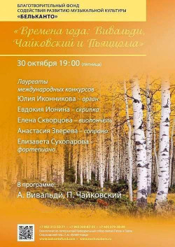 Концерт Времена года: Вивальди, Чайковский и Пьяццолла