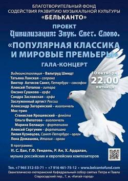 Концерт Популярная классика и Мировые премьеры. День хосписов