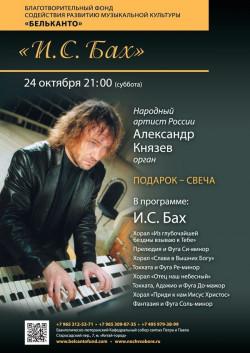 Концерт И.С.Бах