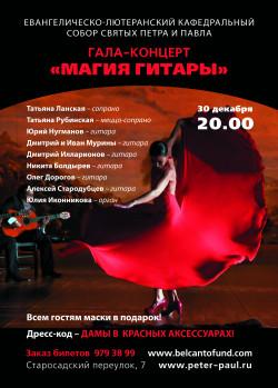 Концерт Магия гитары