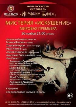 """Концерт Мировая премьера: Мистерия """"Искушение"""""""