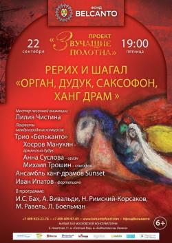 Концерт Мультимедийный проект «Звучащие полотна. Рерих и Шагал». Орган, дудук, саксофон, ханг драм