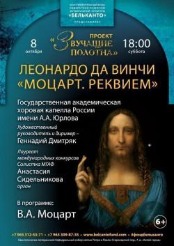 Концерт Леонардо да Винчи: Моцарт. Реквием
