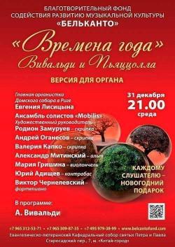 """Концерт """"Времена года"""" Вивальди и Пьяццолла"""
