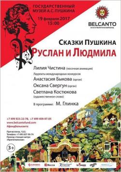 Концерт Руслан и Людмила
