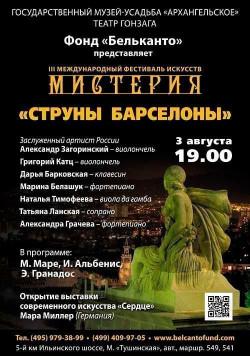 Концерт Струны Барселоны