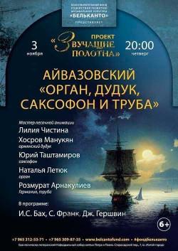 Концерт Орган, дудук, саксофон и труба