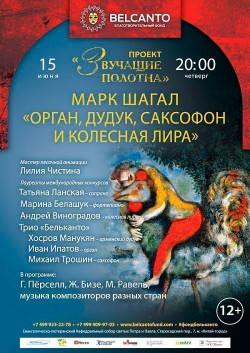 Концерт Проект «Звучащие полотна. Марк Шагал». Орган, дудук, саксофон и колесная лира