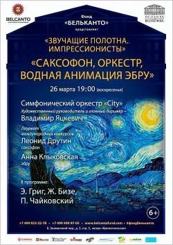 Концерт «Саксофон, оркестр, водная анимация эбру»