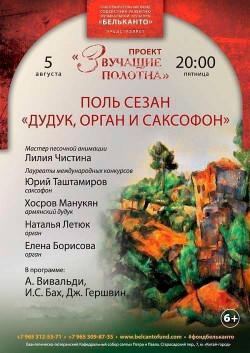 Концерт Поль Сезан: Дудук, орган и саксофон