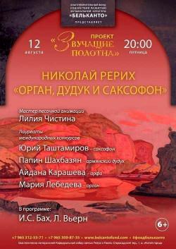 Концерт Николай Рерих: Орган, дудук и саксофон