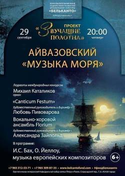 Концерт Айвазовский: Музыка моря