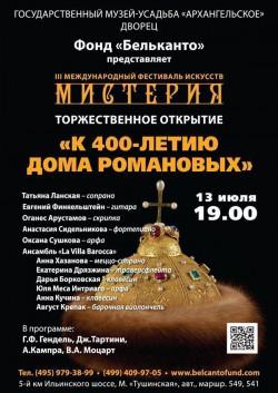 Концерт Торжественное открытие. К 400-летию дома Романовых