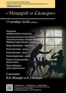 Концерт Моцарт и Сальери