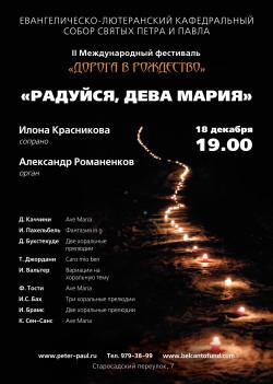 Концерт Радуйся, дева Мария