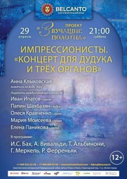 Концерт «Концерт для  дудука и трёх органов»