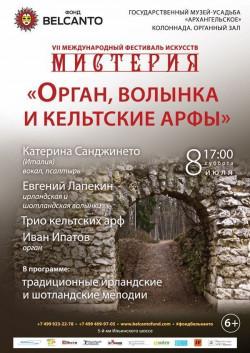 Концерт «Орган, волынка и кельтские арфы»