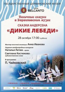 Концерт Сказки Андерсена. «Дикие лебеди»