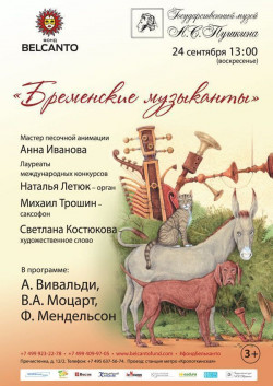 Концерт «Бременские музыканты»