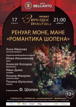 Концерт Проект «Звучащие полотна. Ренуар, Моне, Мане». «Романтика Шопена»
