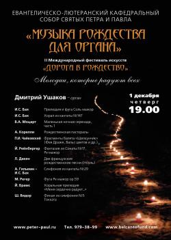 Концерт Музыка рождества для органа