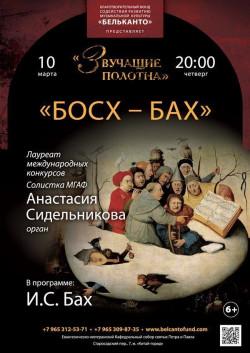 Концерт Проект Звучащие полотна Босх - Бах