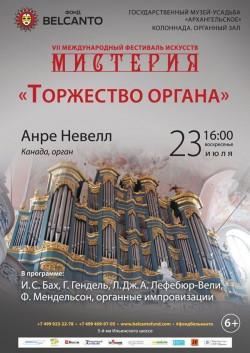 Концерт «Торжество органа»