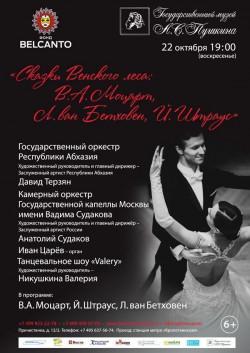 Концерт «Сказки Венского леса: В. А.Моцарт, Л. ван Бетховен, Й. Штраус»