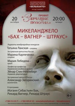 Концерт Микеланджело: Бах-Вагнер-Штраус
