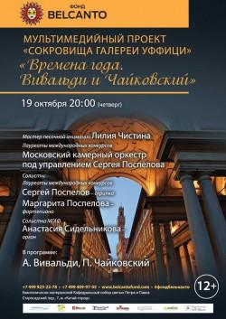 Концерт Мультимедийный проект «Сокровища Галереи Уффици». Времена года. Вивальди и Чайковский»