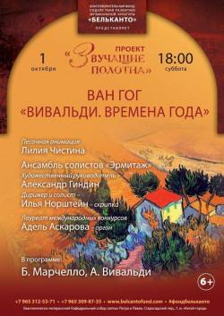 Концерт Звучащие полотна. Ван Гог: Вивальди. Времена года