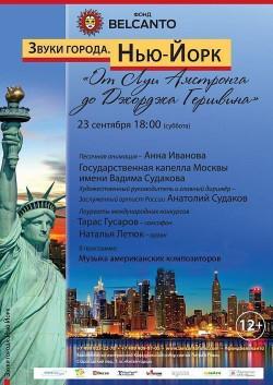Концерт Проект «Звуки города. Нью-Йорк»