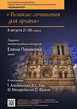 Концерт Великие сочинения для органа