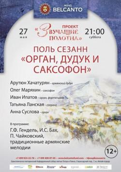 Концерт «Звучащие полотна. Поль Сезанн».  Орган, дудук и саксофон