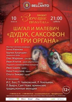 Концерт Проект «Звучащие полотна. Шагал и Малевич». «Дудук, саксофон и три органа»
