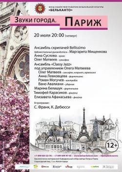 Концерт Проект «Звуки города. Париж»
