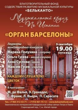 Концерт ...По Испании. Орган Барселоны