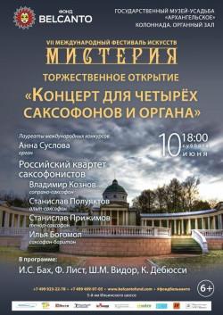 Концерт «Торжественное открытие». «Концерт для четырёх саксофонов и органа»