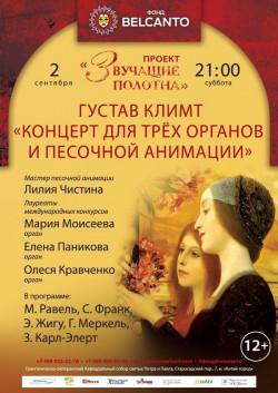 Концерт Проект «Звучащие полотна. Густав Климт».  «Концерт для трёх органов и песочной анимации»