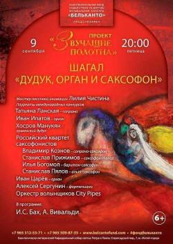 Концерт Звучащие полотна. Шагал: Дудук, орган и саксофон