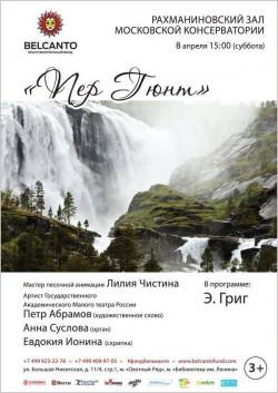 Концерт «Пер Гюнт»