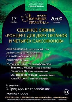 Концерт Северное сияние: Концерт для двух органов и четырёх саксофонов