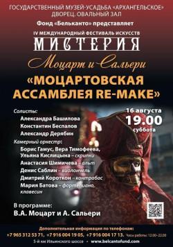 Концерт Моцартовская ассамблея Re-make