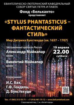 Концерт Stylus phantasticus – Фантастический стиль. Мир  Дитриха Букстехуде (ок. 1637 – 1707)