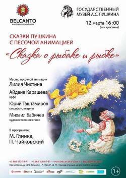 Концерт Сказка о рыбаке и рыбке