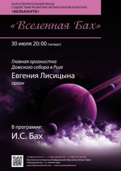Концерт Вселенная «Бах»
