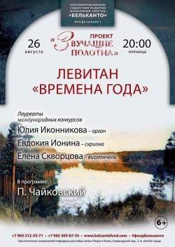 Концерт Левитан: Времена года