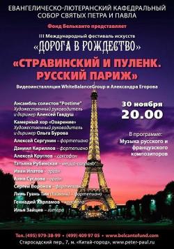 Концерт Стравинский и Пуленк. Русский Париж